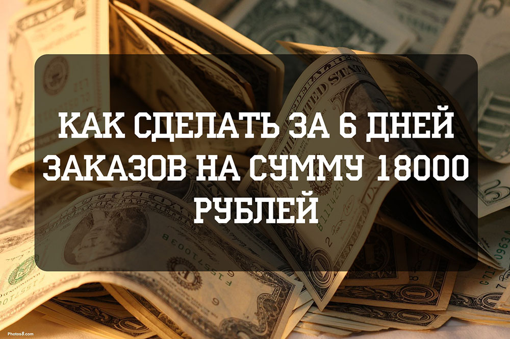 18 000 рублей за 6 дней